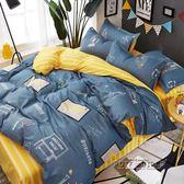 床組 床上用品學生宿舍床包人三件套3被套1.5m被罩1.8米被子四件套