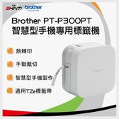 【隨機贈創意標籤帶一捲】Brother PT-P300BT 智慧型手機專用 藍芽 標籤列印機【原廠活動】