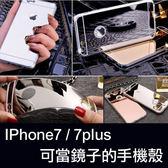 【鏡子殼】iphone7 8 7plus 8plus 鏡面軟殼 電鍍 鏡子 自拍 手機殼 保護殼 手機套 保護套