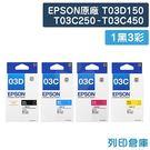 原廠墨水匣 EPSON 1黑高容量+3彩 T03D150/T03C250/T03C350/T03C450 / 適用 EPSON WorkForce WF-2861