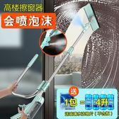 刮水器  擦玻璃器雙面擦高樓家用搽玻璃擦高層窗戶清潔工具刮水擦玻璃神器 俏女孩