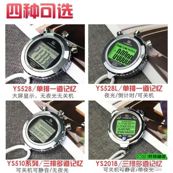 定時器 裁判金屬秒表計時器田徑運動跑步學生健身教練訓練專業 洛小仙女鞋