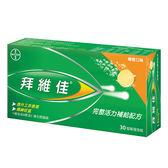 拜維佳維他命B群發泡錠30錠-柳橙口味【康是美】
