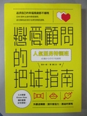 【書寶 書T3 /兩性關係_IAC 】 型男特訓班:戀愛顧問的把妹指南_ 蕭仁志,青木一郎