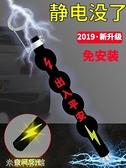 車用靜電消除器 汽車車用去除靜電消除器靜電釋放器神器接地條拖地防靜電帶耐磨繩 米家