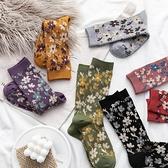 小花襪子女中筒襪秋冬可愛日系長襪純棉復古堆堆襪【愛物及屋】