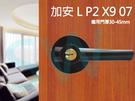 LP2X907 加安 60mm 消光黑 內側自動解閂 水平把手 圓套盤 防盜鎖 把手鎖 水平鎖 門鎖 房間 客廳