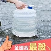 折疊水桶 摺疊水桶 儲水桶 水袋 水龍頭 C 儲水袋 風琴水桶 野營 PE壓縮式水袋 【J048】米菈生活館