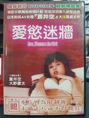 影音專賣店-P15-003-正版DVD*日片【愛慾迷牆】-蒼井空*大野慶太