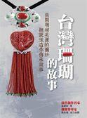 (二手書)台灣珊瑚的故事
