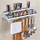 免打孔廚房置物架壁掛太空鋁廚具用品收納架掛件刀架調料架子 YTL
