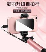 自拍桿 自拍桿8p手機7p拍照iphone x神器自排支架  創想數位