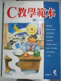 【書寶二手書T3/電腦_DG1】C教學範本(第二版)_洪錦魁