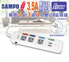 SAMPO 聲寶4切3座3孔6尺3.5A雙USB延長線 (1.8M) EL-U43R6U35