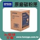 EPSON 原廠黑色碳粉匣 S050750
