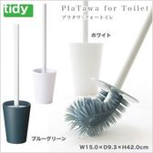 【HOME WORKING】tidy日本抗菌馬桶刷組-純白色