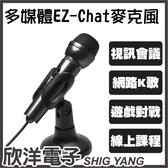KINYO多媒體EZ-Chat麥克風(AY-0129) #視訊會議/網路K歌/遊戲對戰/線上課程 / 黑、銀顏色隨機出貨