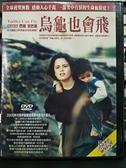 挖寶二手片-0B03-096-正版DVD-電影【烏龜也會飛】-代表伊朗競逐奧斯卡最佳外語片(直購價)