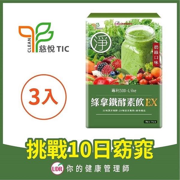 【南紡購物中心】UDR綠拿鐵專利SOD酵素飲EX x3盒