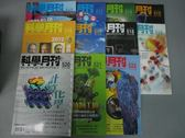 【書寶二手書T2/雜誌期刊_RFG】科學月刊_512~522期間_共11本合售_計算化學等