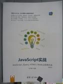 【書寶二手書T5/電腦_PJW】JavaScript實戰-JavaScript、jQuery、HTML5、Node.js