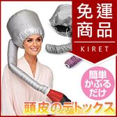 kiret 懶人 護髮 吹髮帽-烘髮帽 蒸髮 焗油 染髮 多色隨機