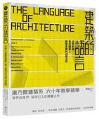 建築的語言:從想到做,每位建築人都想掌握的26個法則