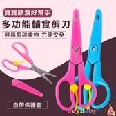 不銹鋼食物剪刀 副食品剪 兒童安全剪餐具-JoyBaby