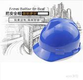 高強度ABS安全帽工地施工領導監理勞保頭盔  JL2537『miss洛雨』