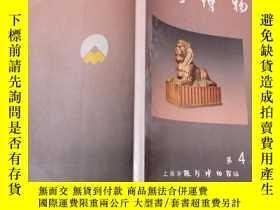 二手書博民逛書店罕見銀行博物第四輯Y194260 上海市銀行博物館編 上海市銀行