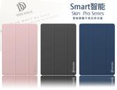 【SKIN嚴選】蘋果 iPad 9.7吋 10.5 12.9 2017 / 2018 皮套側掀側翻套平板套殼保護套殼