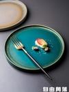 瓷彩美創意盤子菜盤家用復古窯變釉陶瓷餐具牛排盤西餐盤平盤淺盤 自由角落