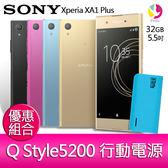 分期0利率 Sony Xperia XA1 Plus 智慧型手機『贈Q Style5200行動/移動電源*1』