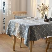 日式桌布布藝茶桌茶幾客廳中式棉麻加厚北歐簡約橢圓形餐桌布桌墊 夏季狂歡