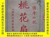 二手書博民逛書店罕見桃花扇傳奇123469 雲亭山人 上海廣益書局 出版1929