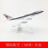 一件8折免運 玩具飛機模型飛機模型仿真客機合金靜態擺件16CM中國國際航空波音747