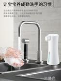 雅珠象自動洗手機智慧感應皂液器洗手液機家用兒童仰菌洗手泡泡機 中秋節全館免運