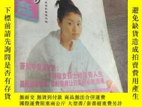 二手書博民逛書店罕見東方女性1999年林心如。Y403679