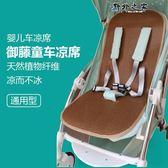 涼席 嬰兒推車涼席墊寶寶童車bb安全座椅冰絲夏季透氣小手推車藤通用型 野外之家igo