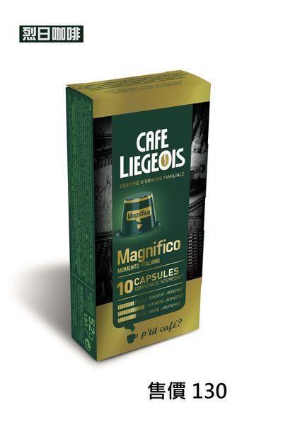 2017 新包裝 比利時烈日膠囊咖啡-瑪妮菲可咖啡 Magnifico 適用雀巢Nespresso 產地哥倫比亞