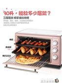 小熊電烤箱多功能家用烘焙蛋糕全自動30升大容量小型迷你 魔方數碼館igo