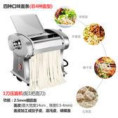 壓麵機家用電動全自動小型多功能不銹鋼餛飩皮餃子皮機麵條機 小艾時尚igo