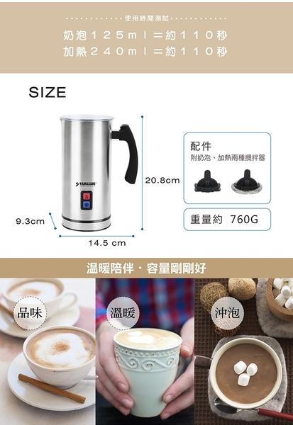 ◤贈清潔刷◢ YAMASAKI 山崎 第二代磁吸式電動奶泡機 SK-307MF 加贈清潔刷(非SK-308MF,KW-305MF)