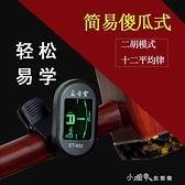 快速出貨 二胡調音器正音堂高靈敏度簡單易用校音器 【2021歡樂購】