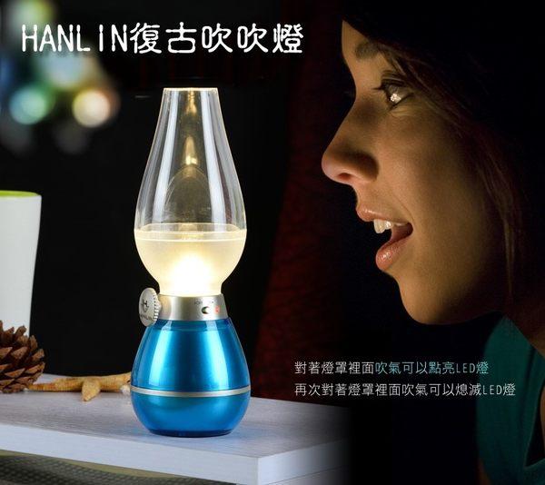 HANLIN-LED04W- 復古吹吹燈-可調光LED小夜燈 USB充電
