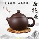 紫砂壺家用功夫茶具過濾小茶壺宜興純手工西施壺大號泡茶壺花 快速出貨