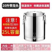 不銹鋼保溫桶商用米飯保溫湯桶奶茶水桶擺攤大容量冰粉豆漿桶  4.4超級品牌日 YTL