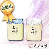 【名池茶業】春茶上市-沁香手採合歡山高冷茶(150gx6)