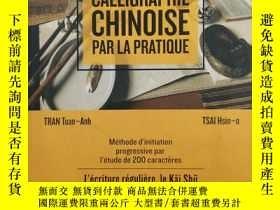 二手書博民逛書店LA罕見CALLIGRAPHIE CHINOISE PAR LA PRATIQUE: Méthode d init