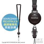 日本代購 空運 POCKETALK W 翻譯機 專用 原廠 掛繩 吊繩 頸繩 掛脖繩 掛帶
